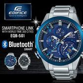 EDIFICE 精明幹練藍牙智慧錶 EQB-501DB-2A EQB-501DB-2ADR 熱賣中!