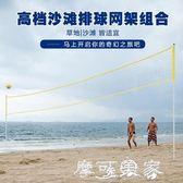 高檔鐵管排球網架便攜式簡易柱戶外沙灘標準氣排球專用軟式 igo摩可美家