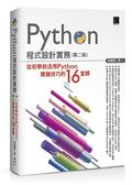 Python程式設計實務-從初學到活用Python開發技巧的16堂課(第二版)