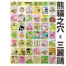 熱帶水果鳥貼紙 格子貼紙 /一大張入(定25) 三麗鷗 熊貓之穴 小貼紙 正版授權 MIT製