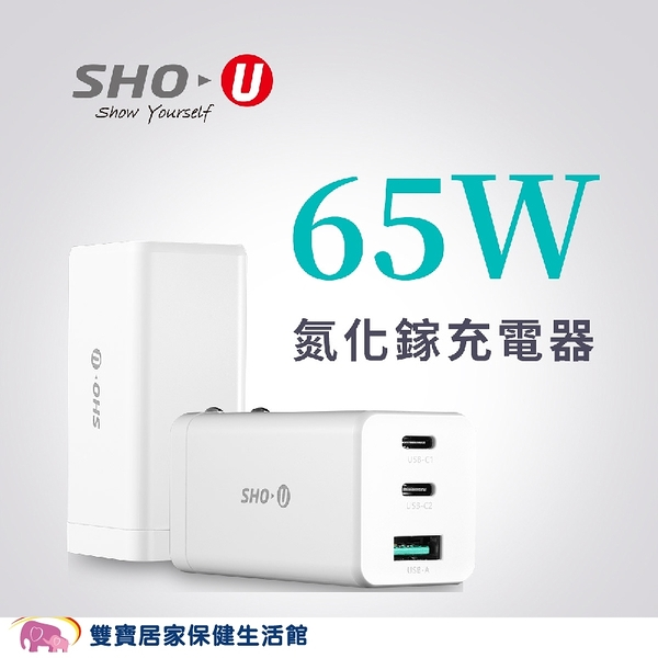 SHO-U 氮化鎵 快充充電器 65W 三孔快充 2C1A GaN氮化鎵 NB充電 手機快充 IPHONE充電
