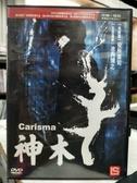 挖寶二手片-H09-072-正版DVD-日片【神木】-役所廣司 池內博之(直購價)
