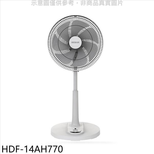 禾聯【HDF-14AH770】14吋DC變頻風扇立扇電風扇
