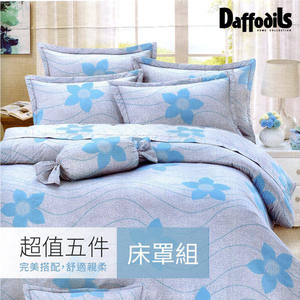 Daffodils《沁涼初夏》雙人五件式純棉兩用被床罩組r*★全花色床裙款