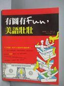 【書寶二手書T3/語言學習_QXW】有圖有Fun,美語壯壯_若英, 鄭智慧