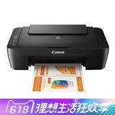 打印機一體機家用照片小型復印件掃描三合一 野外之家igo