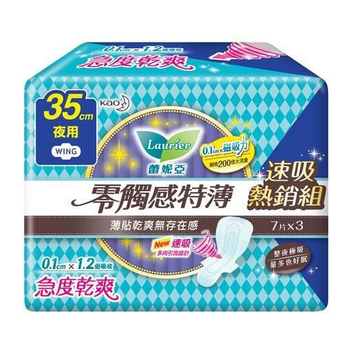 蕾妮亞零觸感特薄超長夜用衛生棉35cm*7片*3【愛買】