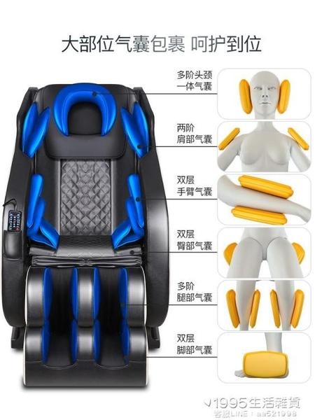 按摩椅 按摩椅家用全自動太空全身艙推拿揉捏多功能老人電動按摩器沙發椅 1995生活雜貨NMS