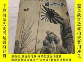 二手書博民逛書店罕見1939年10月《支那事變畫報》第33輯Y6954 朝日新聞