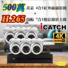 高雄/台南/屏東監視器 可取 套餐 H.265 8路主機 監視器主機+500萬400萬畫素 半球型紅外線攝影機*6