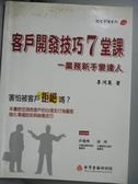 【書寶二手書T3/行銷_XBA】客戶開發技巧七堂課_李河泉