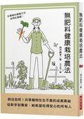 無肥料健康栽培農法:師法自然!共享植物生生不息的成長奧祕。從新手到專家,給希望吃