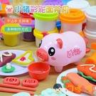 兒童小豬彩泥面條機無毒橡皮泥模具套裝手工制作粘土玩具【淘嘟嘟】