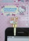 【震撼精品百貨】Hello Kitty 凱蒂貓~KITTY耳機防塵塞-英文字母T