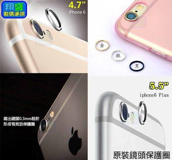 鋁合金鏡頭保護套 iPhone6 Plus/i6+ iphone6s 4.7吋/5.5吋 邊框 鏡頭環扣鋁框搭配玻璃保護貼避免磨傷