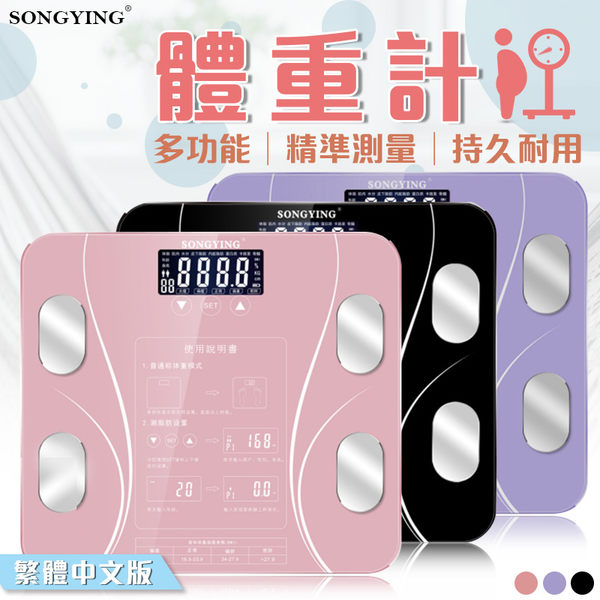 【G6103】《精準測量-持久耐用》體重機 體重計 數位體重計 電子體重計 磅秤 體重計 液晶顯示