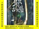 全新書博民逛書店茶葉復興:易武與古六大茶山(簽名鈐印)Y239050 周重林、張