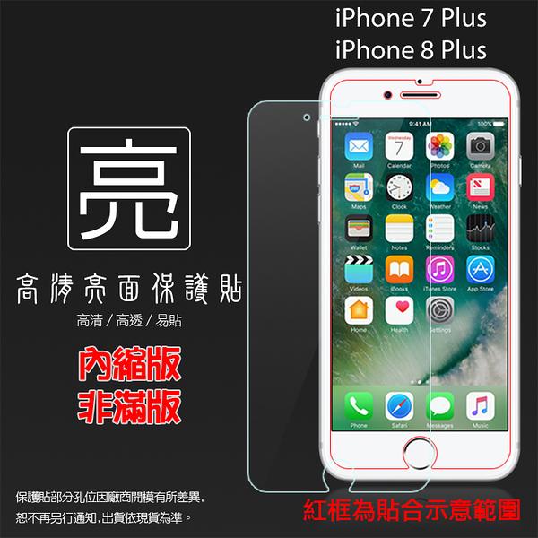 ◆亮面螢幕保護貼 Apple 蘋果 iPhone 7 Plus/iPhone 8 Plus 5.5吋 保護貼 亮貼 亮面貼 保護膜