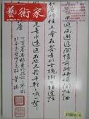 【書寶二手書T5/雜誌期刊_YIN】藝術家_509期_再探現場藝術專輯
