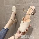包頭涼鞋 包頭涼鞋女夏季新款仙女風法式高跟鞋一字帶方頭粗跟羅馬鞋 韓菲兒
