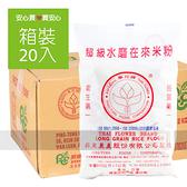 在來米粉600g,20包/箱,無添加防腐劑