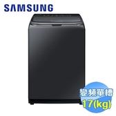 SAMSUNG 三星 17公斤智慧觸控變頻洗衣機 WA17M8100GV