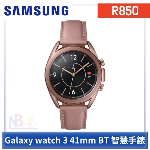 Samsung Galaxy watch 3 【送原廠運動錶帶+鋼貼】R850 智慧手錶41mm 藍芽版