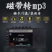 錄音機  6503收錄機磁帶轉mp3插卡U盤便攜式可放磁帶的收音錄音機英語學生教學用 MKS薇薇