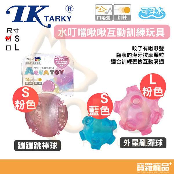 日本TK-水叮噹啾啾互動訓練玩具/蹦蹦跳棒球-粉色S【寶羅寵品】
