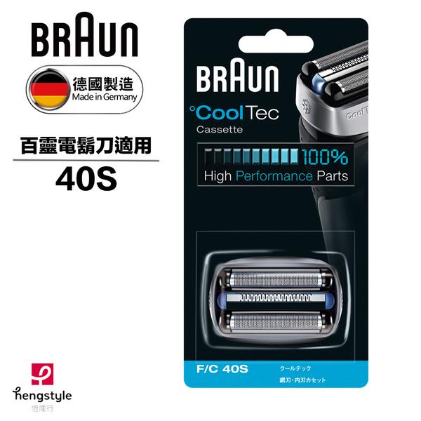 德國百靈BRAUN-刀頭刀網組(銀)40S