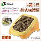PetLand寵物樂園《日本Richell》卡羅2用斜坡貓踏板 - 橘色