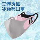 【獨立包裝】立體透氣冰絲棉口罩 防塵 防曬 可水洗 (多色可選)