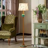 沙發茶幾落地燈客廳臥室輕奢北歐美式復古創意床頭落地台燈立式 卡布奇诺