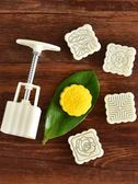 月餅模具套裝綠豆糕冰皮手壓式糕點心家用烘焙壓花模具50g