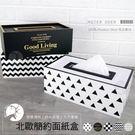 北歐風面紙盒 時尚簡約ins風格幾合圖/格紋抽取式木製衛生紙盒發票收納盒餐巾面紙盒-米鹿家居