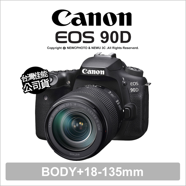 Canon 佳能 EOS 90D 18-135 IS USM 4K 單眼 相機 公司貨【回函贈好禮~9/30+可分期】薪創數位