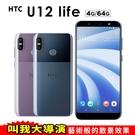 HTC U12 Life 贈10000行...