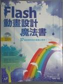 【書寶二手書T9/電腦_WGU】Flash動畫設計魔法書_晏趙毅