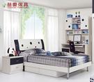 【大熊傢俱】651兒童床 男孩床套房 青少年床具組 單人床
