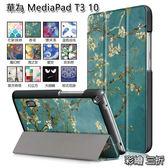 彩繪三折皮套 華為 MediaPad T3 10 平板套 卡斯特 榮耀 暢玩2 9.6吋 保護套 保護套 三折支架 皮套 卡通