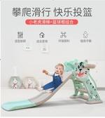 滑滑梯室內家用 小型游樂場寶寶幼兒園組合滑梯嬰兒樂園玩具YXS 新年禮物