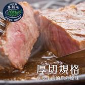 【免運直送】紐西蘭厚切特優雪花牛排10片組(250公克/1片)