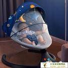 嬰兒搖搖椅寶寶電動搖籃睡覺哄睡安撫椅【小...