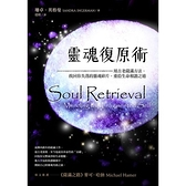 靈魂復原術(用古老薩滿方法重拾生命和諧之道)