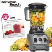 ★限時優惠價 美國設計Hamilton Beach 專業營養調理機 58911-TW 食物處理機  59811TW 公司貨
