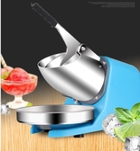 偉豐碎冰機商用刨冰機家用小型電動打冰機壓冰機奶茶店用制冰沙機      伊芙莎YYS