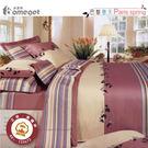 家適得『純棉無接縫系列-巴黎春天 Paris spring』雙人標準床包薄被套四件組-5X6.2尺 100%台灣製造