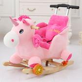 兒童玩具寶寶拉桿兩用搖搖馬益智嬰兒高靠背搖椅木馬實木帶音樂 igo