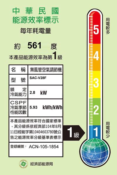 【SANLUX三洋】3-4坪變頻分離式冷氣 SAE-V28F/SAC-V28F 送基本安裝