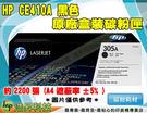 HP CE410A / 305A 原廠 黑色超精細碳粉匣